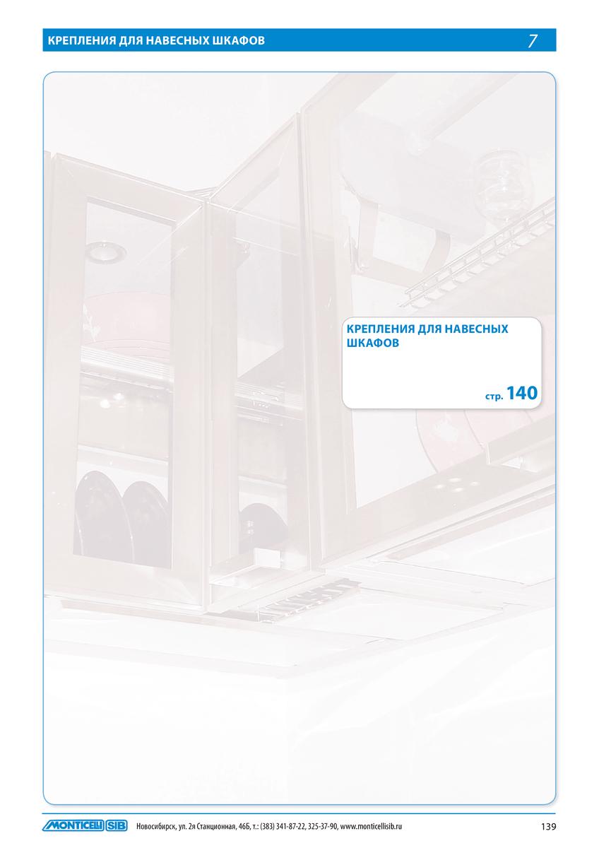 7. Крепления для навесных шкафов.